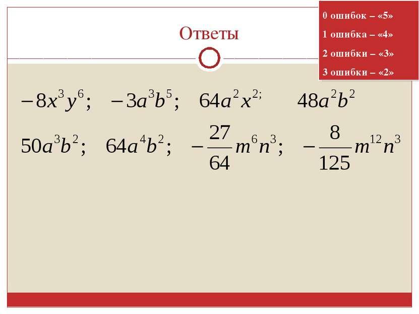 Ответы 0 ошибок – «5» 1 ошибка – «4» 2 ошибки – «3» 3 ошибки – «2»