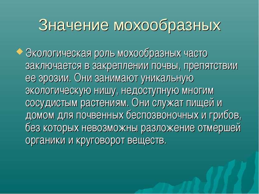 Значение мохообразных Экологическая роль мохообразных часто заключается в зак...