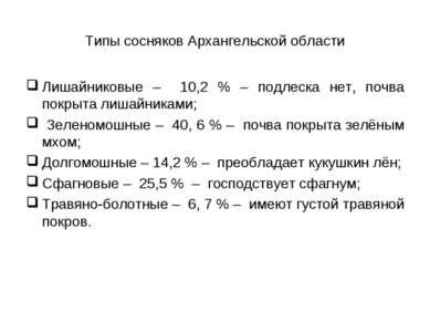 Типы сосняков Архангельской области Лишайниковые – 10,2 % – подлеска нет, поч...