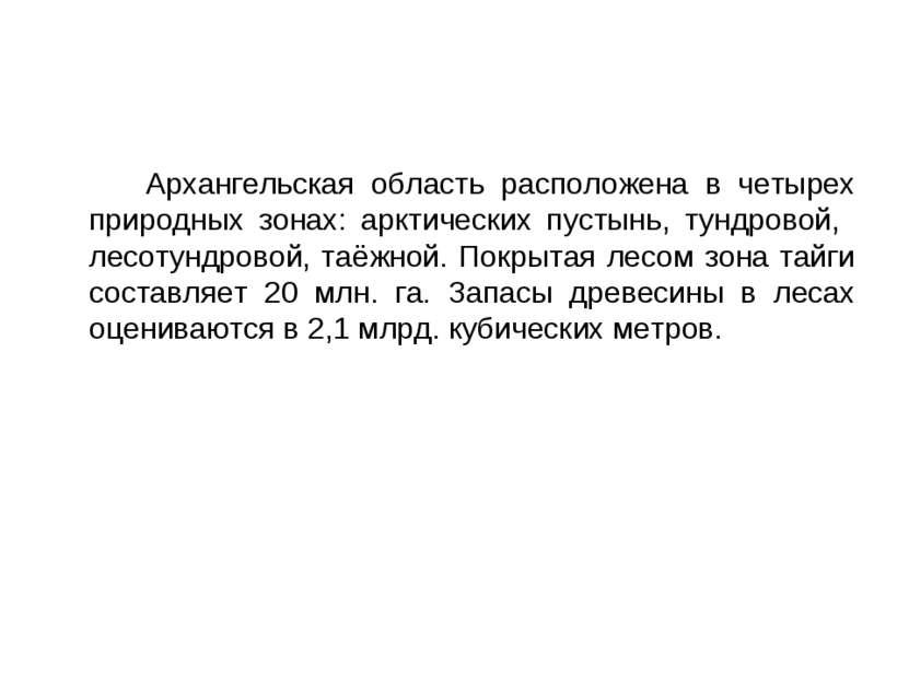 Архангельская область расположена в четырех природных зонах: арктических пуст...