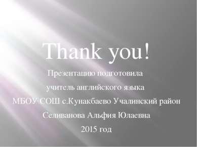 Thank you! Презентацию подготовила учитель английского языка МБОУ СОШ с.Кунак...