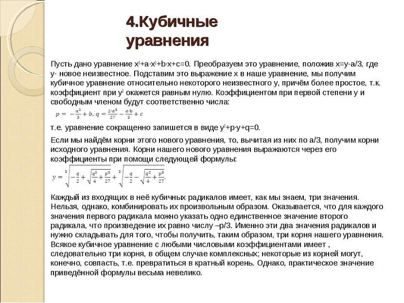 4.Кубичные уравнения Пусть дано уравнение x3+a∙x2+b∙x+c=0. Преобразуем это ур...
