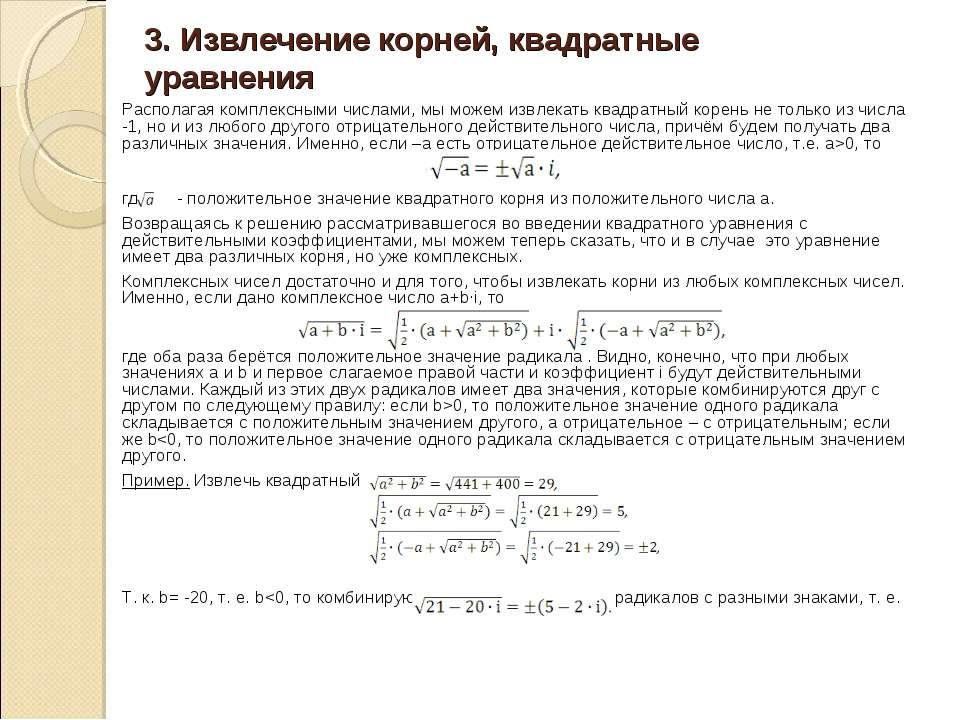 3. Извлечение корней, квадратные уравнения Располагая комплексными числами, м...