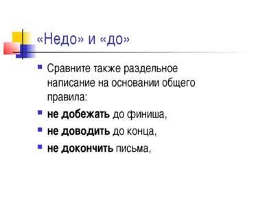 «Недо» и «до» Сравните также раздельное написание на основании общего правила...
