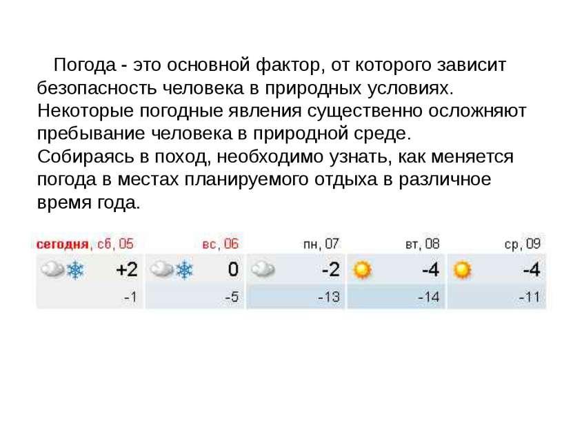 Погода - это основной фактор, от которого зависит безопасность человека в при...
