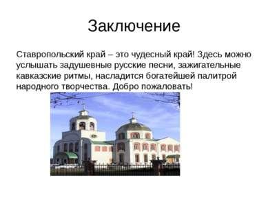 Заключение Ставропольский край – это чудесный край! Здесь можно услышать заду...