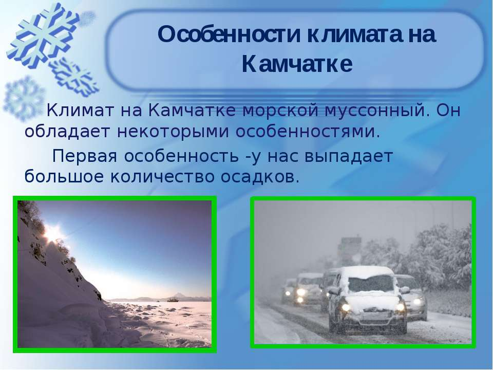 Особенности климата на Камчатке Климат на Камчатке морской муссонный. Он обла...