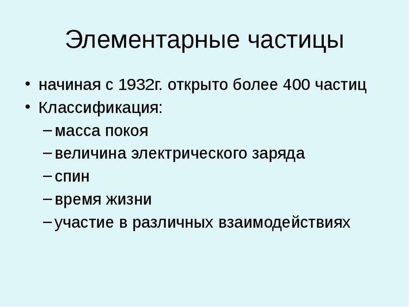 Элементарные частицы начиная с 1932г. открыто более 400 частиц Классификация:...