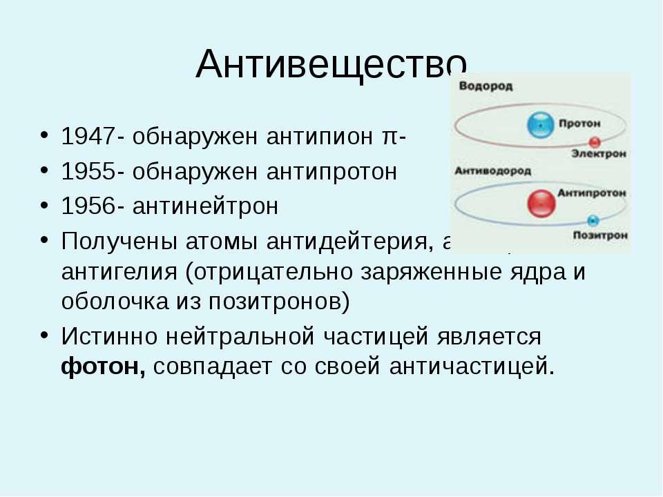 Антивещество 1947- обнаружен антипион π- 1955- обнаружен антипротон 1956- ант...