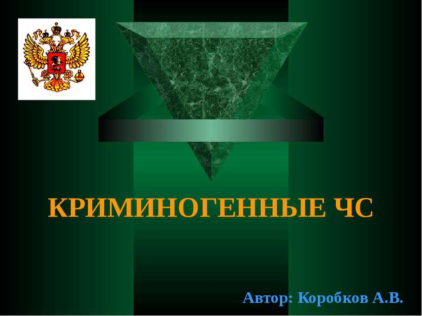 КРИМИНОГЕННЫЕ ЧС Автор: Коробков А.В.