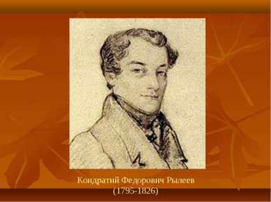 Кондратий Федорович Рылеев (1795-1826)