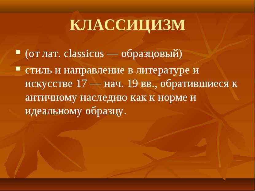 КЛАССИЦИЗМ (от лат. classicus — образцовый) стиль и направление в литературе ...