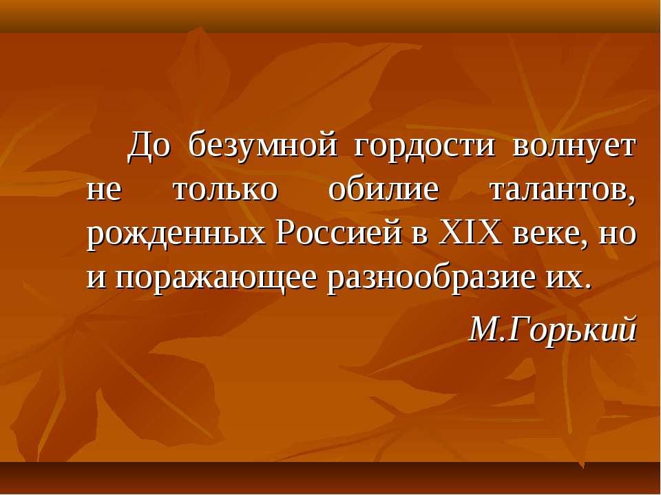 До безумной гордости волнует не только обилие талантов, рожденных Россией в X...
