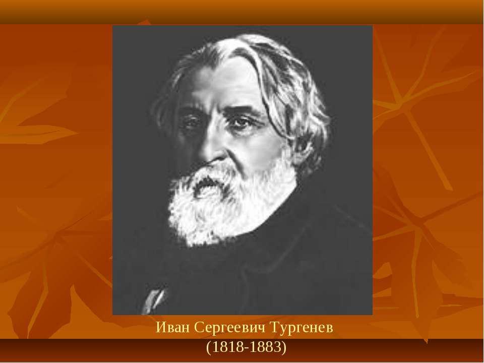 Иван Сергеевич Тургенев (1818-1883)