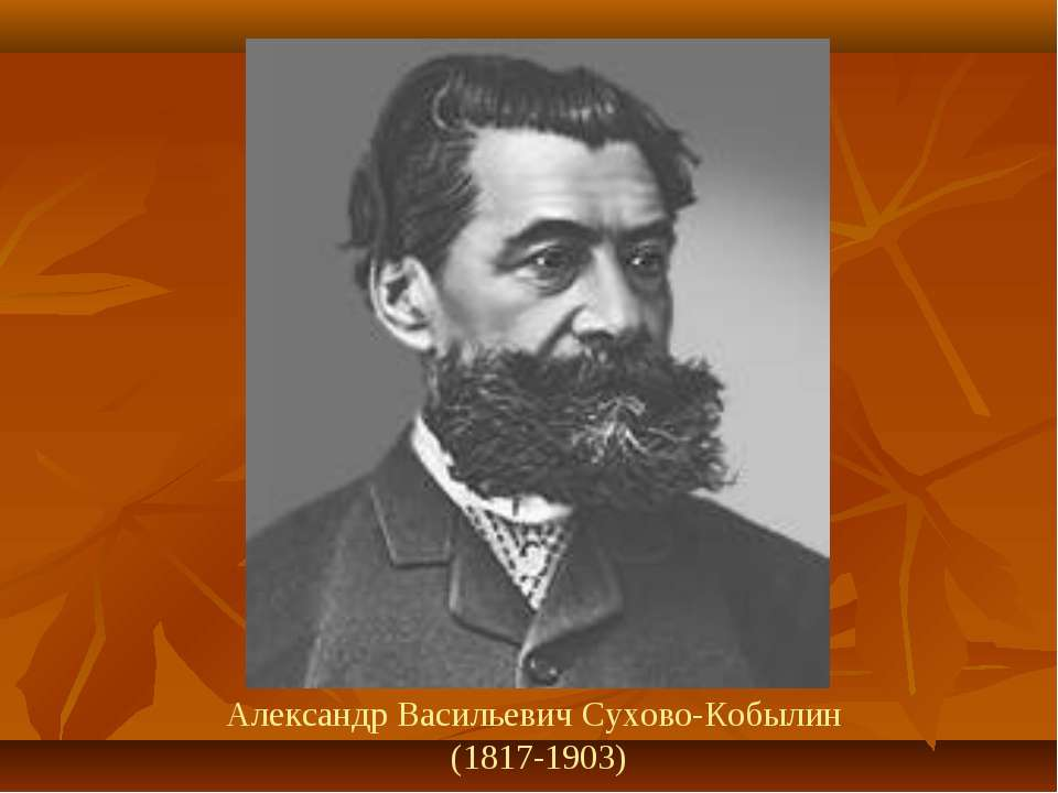 Александр Васильевич Сухово-Кобылин (1817-1903)