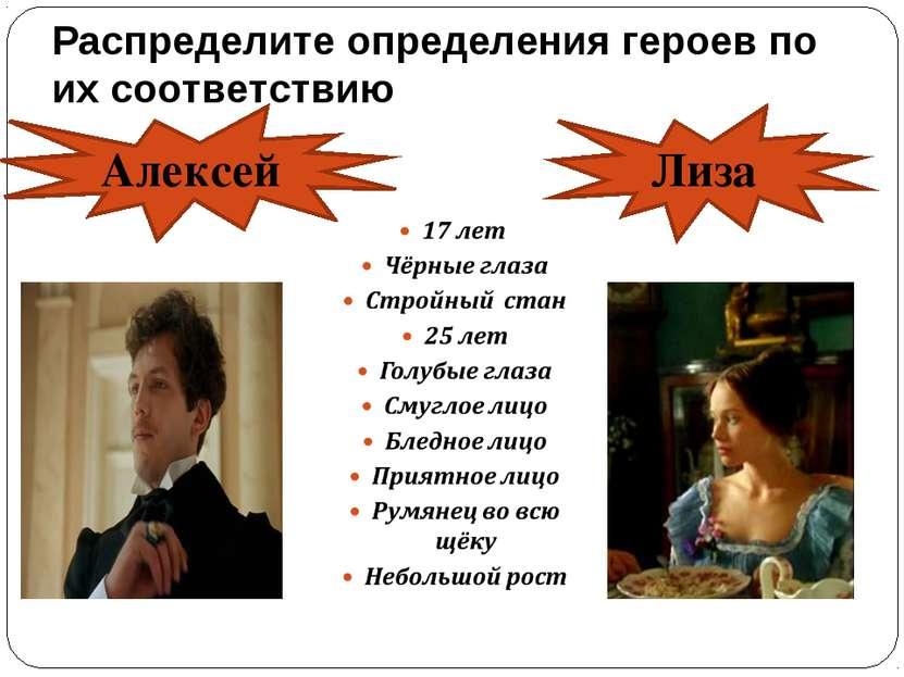 Распределите определения героев по их соответствию Лиза Алексей
