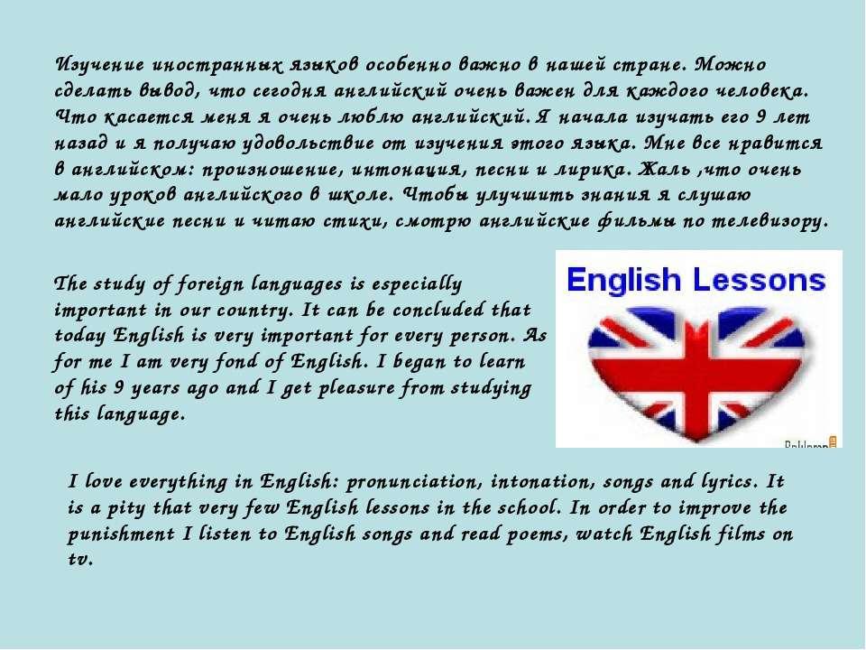 Изучение иностранных языков особенно важно в нашей стране. Можно сделать выво...