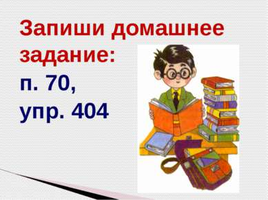 Запиши домашнее задание: п. 70, упр. 404