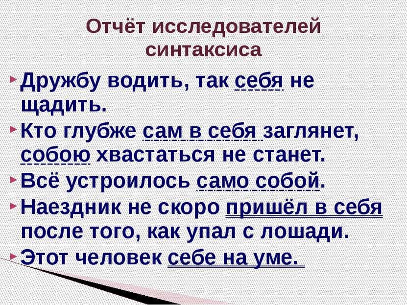 Дружбу водить, так себя не щадить. Кто глубже сам в себя заглянет, собою хвас...