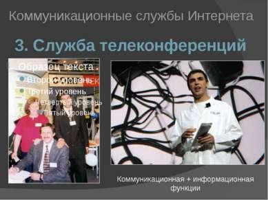3. Служба телеконференций Коммуникационные службы Интернета Коммуникационная ...