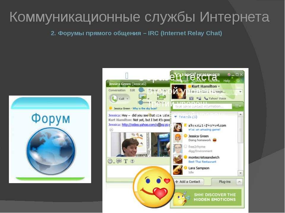 2. Форумы прямого общения – IRC (Internet Relay Chat) Коммуникационные службы...