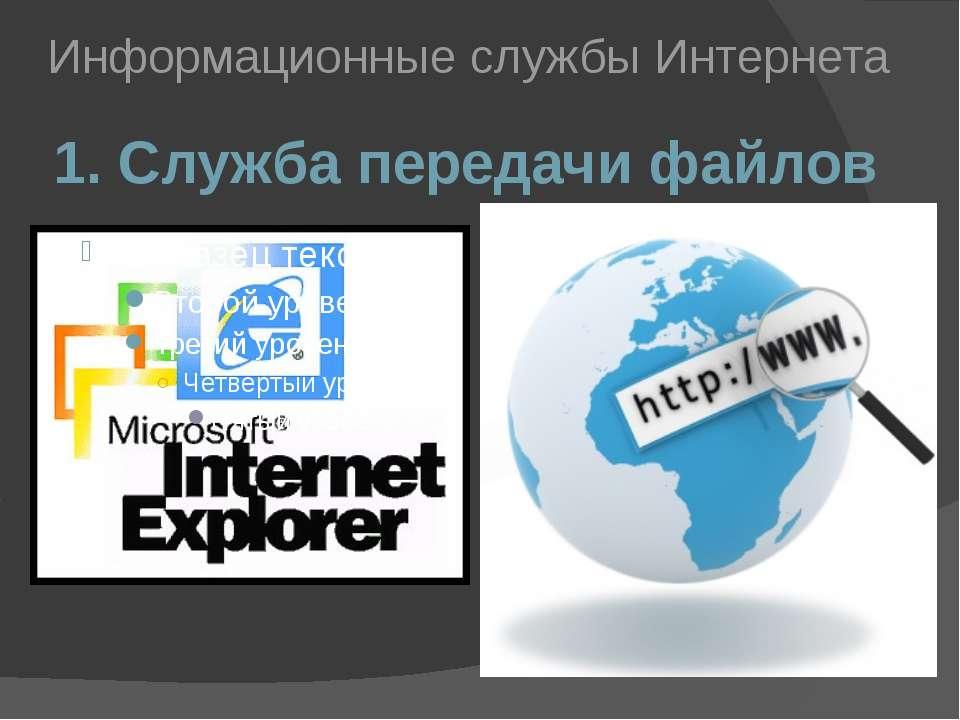 1. Служба передачи файлов Информационные службы Интернета