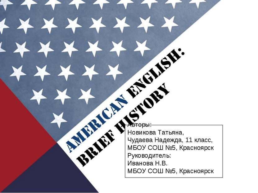 AMERICAN ENGLISH: BRIEF HISTORY Авторы: Новикова Татьяна, Чудаева Надежда, 11...
