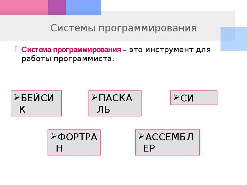 Системы программирования Система программирования – это инструмент для работы...