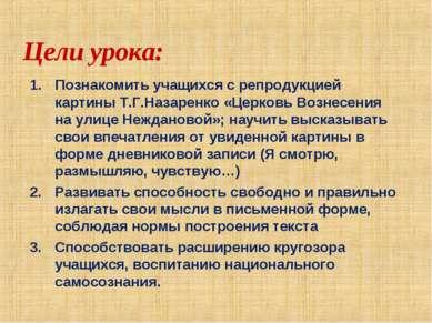 Цели урока: Познакомить учащихся с репродукцией картины Т.Г.Назаренко «Церков...