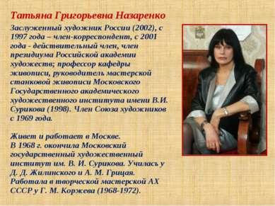 Татьяна Григорьевна Назаренко Заслуженный художник России (2002), с 1997 года...