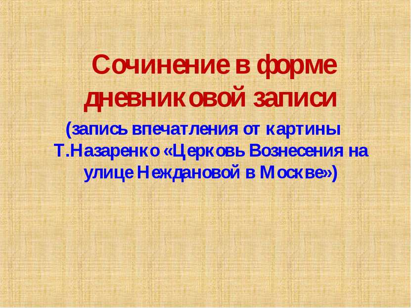 Сочинение в форме дневниковой записи (запись впечатления от картины Т.Назарен...
