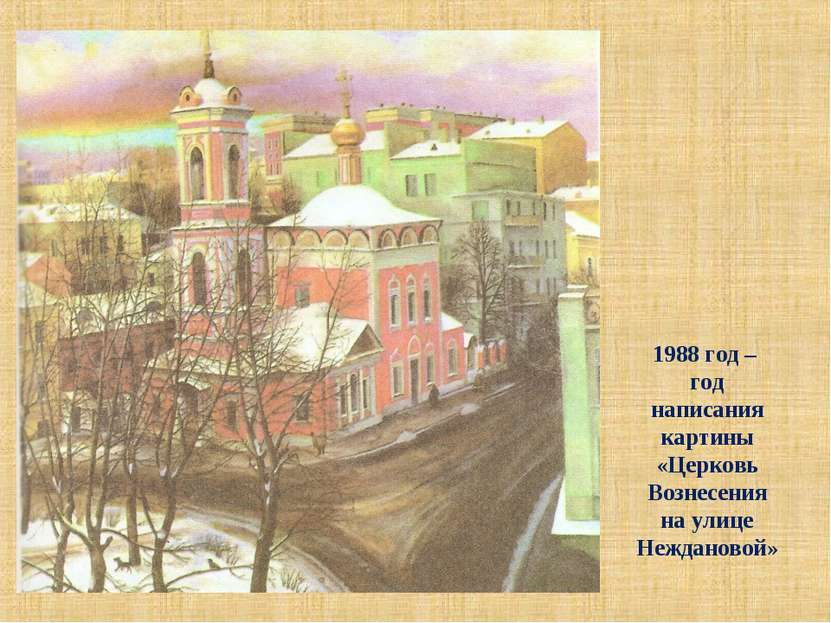1988 год – год написания картины «Церковь Вознесения на улице Неждановой»