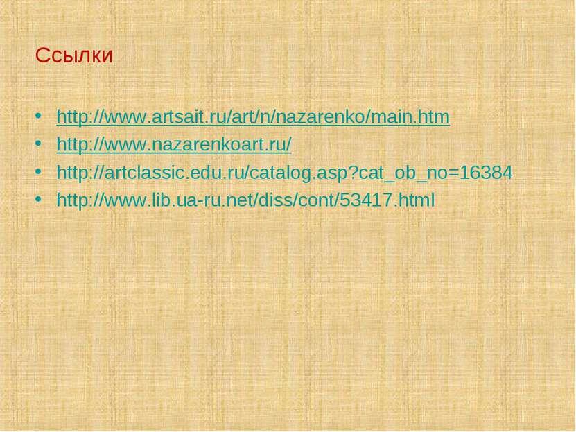 Ссылки http://www.artsait.ru/art/n/nazarenko/main.htm http://www.nazarenkoart...