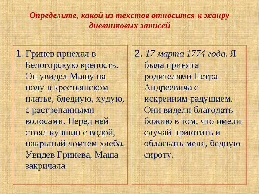 Определите, какой из текстов относится к жанру дневниковых записей 1. Гринев ...