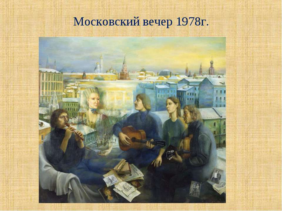 Московский вечер 1978г.