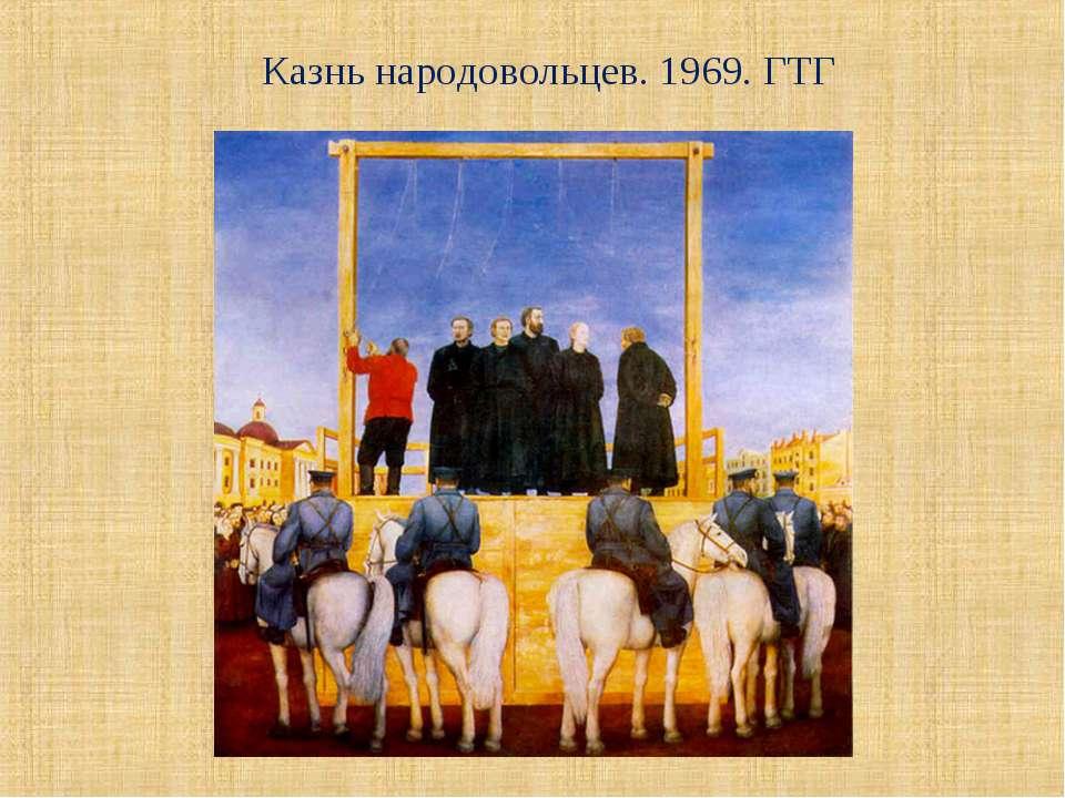 Казнь народовольцев. 1969. ГТГ