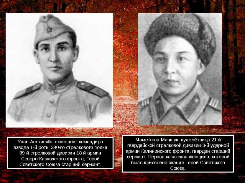 Унан Аветися н помощник командира взвода 1-й роты 390-го стрелкового полка 89...