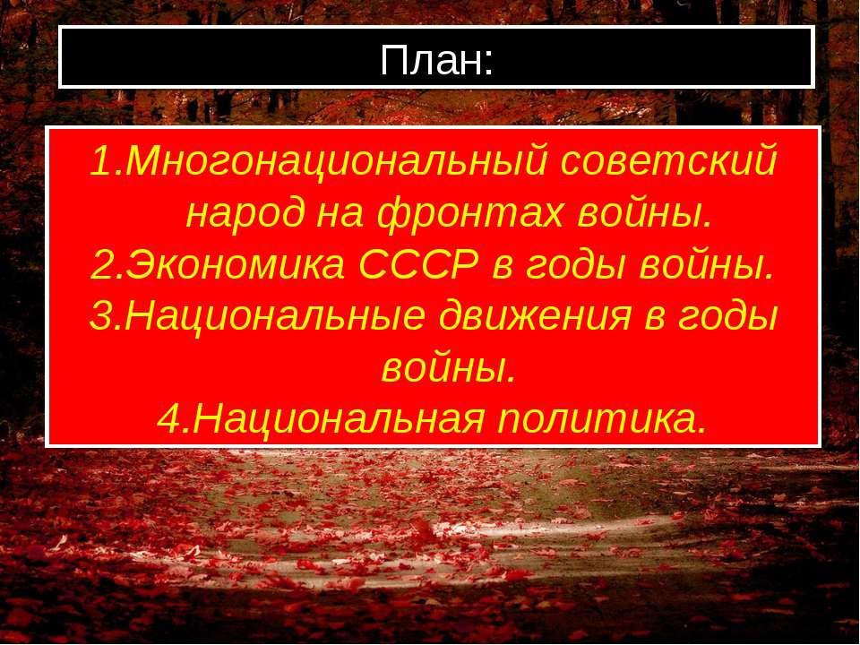 План: Многонациональный советский народ на фронтах войны. Экономика СССР в го...