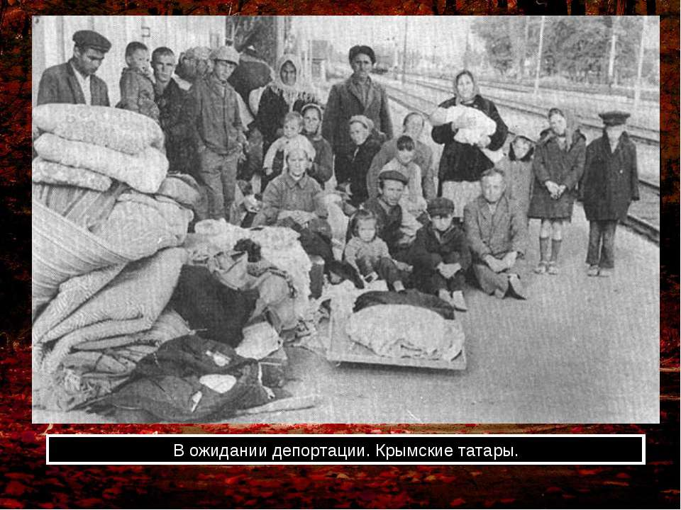 В ожидании депортации. Крымские татары.