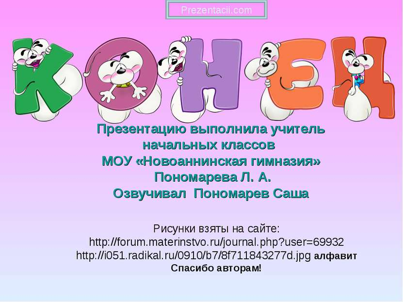 Рисунки взяты на сайте: http://forum.materinstvo.ru/journal.php?user=69932 ht...