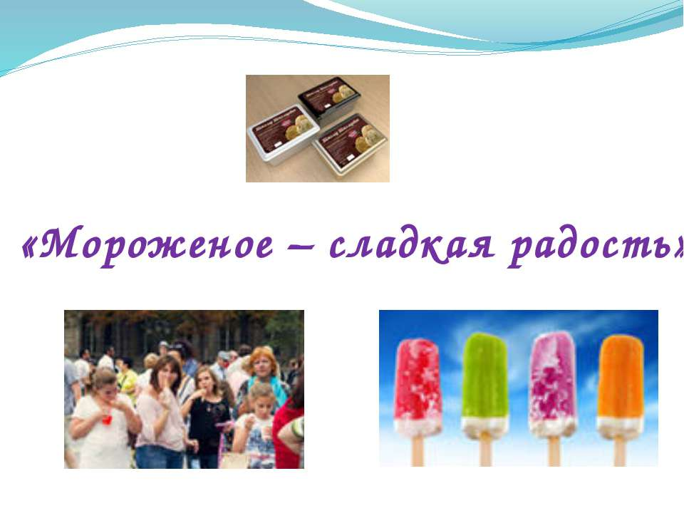 «Мороженое – сладкая радость»