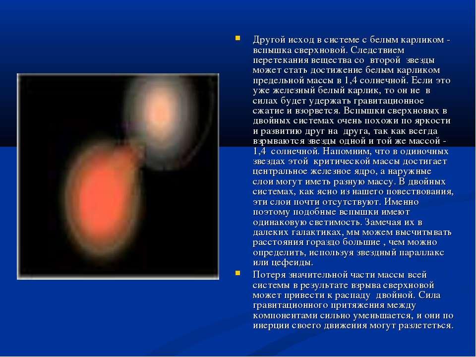 Другой исход в системе с белым карликом - вспышка сверхновой. Следствием пере...