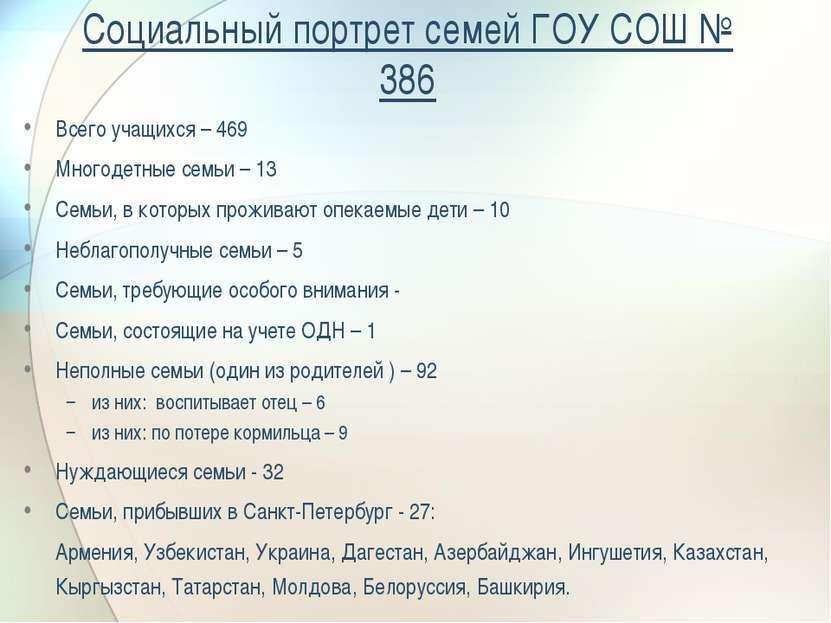 Социальный портрет семей ГОУ СОШ № 386 Всего учащихся – 469 Многодетные семьи...