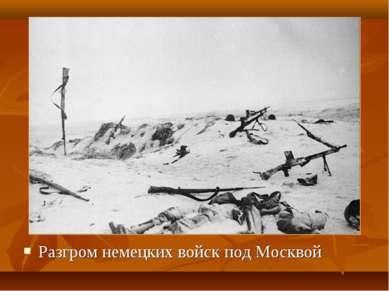 Разгром немецких войск под Москвой