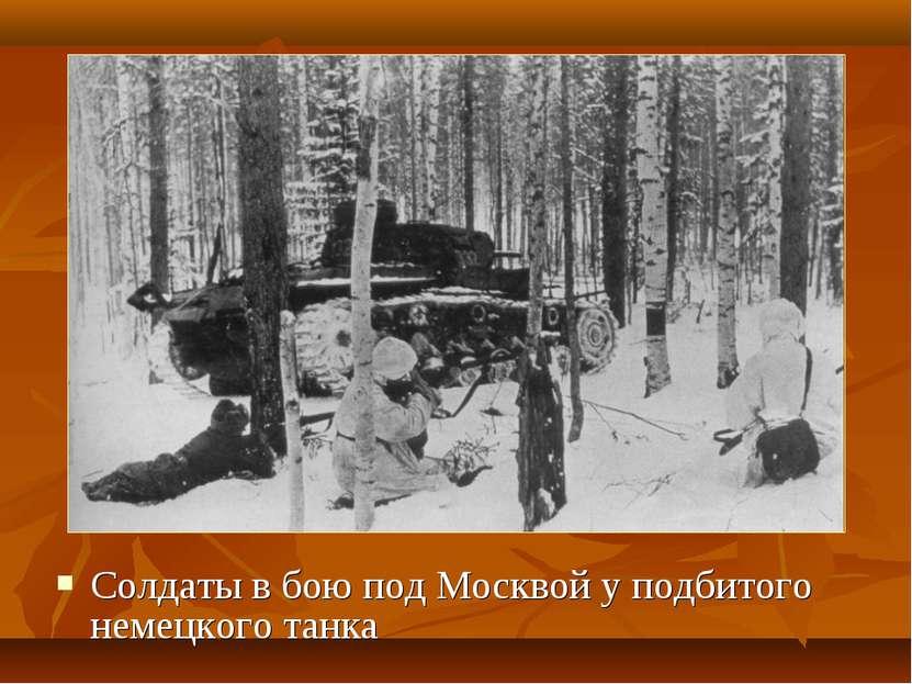 Солдаты в бою под Москвой у подбитого немецкого танка