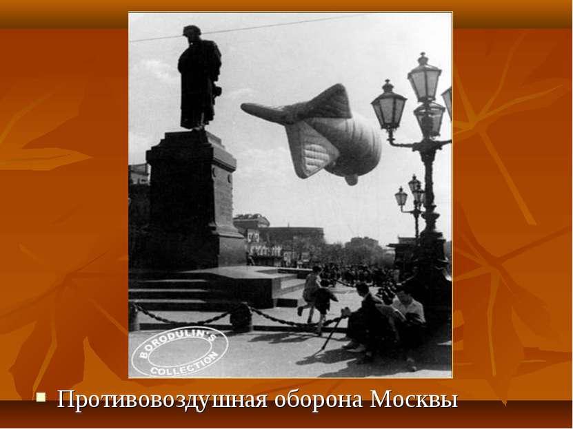 Противовоздушная оборона Москвы