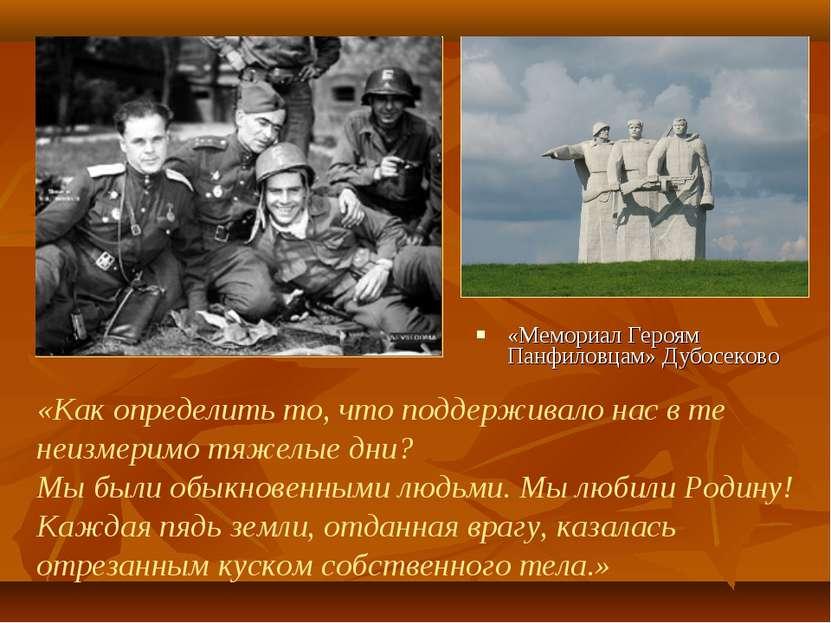 «Мемориал Героям Панфиловцам» Дубосеково «Как определить то, что поддерживало...