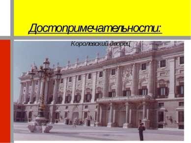 Королевский дворец Достопримечательности: