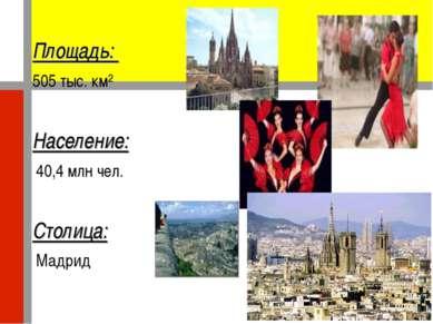 Площадь: 505 тыс. км² Население: 40,4 млн чел. Столица: Мадрид