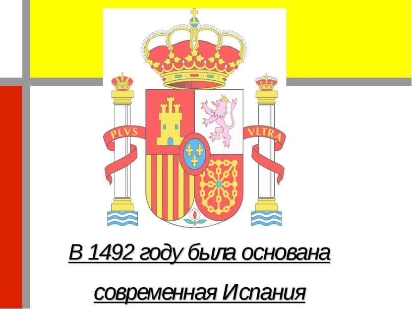 В 1492 году была основана современная Испания